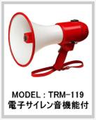 非常用メガホン サイレン付 TRM-119