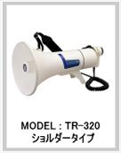 ショルダーメガホン TR-320