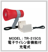 充電式メガホン TR-215CS