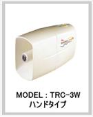 ハンディメガホン TRC-3W