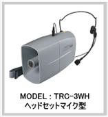 ハンズフリーミニメガホン TRC-3WH