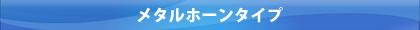 UNI-PEXメガホン メタルホーンタイプ