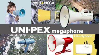 UNI-PEXメガホン 拡声器