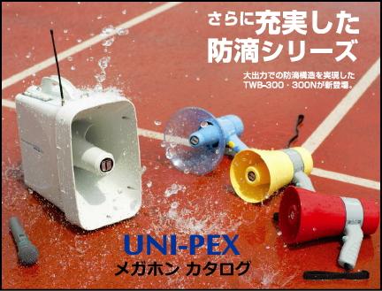 UNI-PEX メガホン カタログ