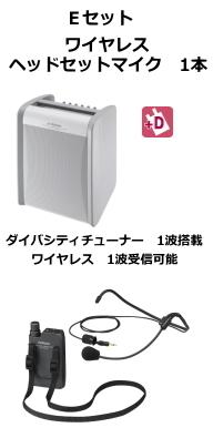 JVC ワイヤレスアンプ ダイバシティ Eセット