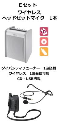 JVC ワイヤレスアンプ ダイバシティ CD,USB付 Eセット