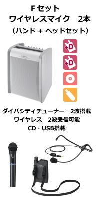 JVC ワイヤレスアンプ ダイバシティ CD,USB付 Fセット