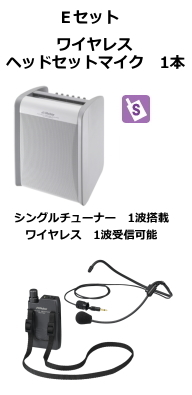 JVC ワイヤレスアンプ シングル Eセット