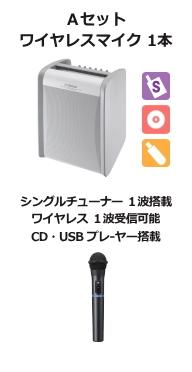 JVC ワイヤレスアンプ シングル CD,USB付 Aセット