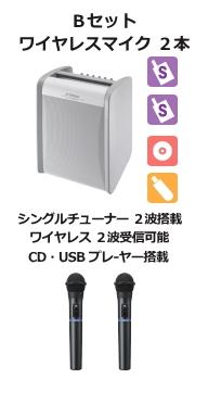 JVC ワイヤレスアンプ シングル CD,USB付 Bセット