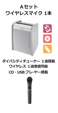 JVC ワイヤレスアンプ ダイバシティ CD,USB付 Aセット