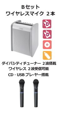 JVC ワイヤレスアンプ ダイバシティ CD,USB付 Bセット