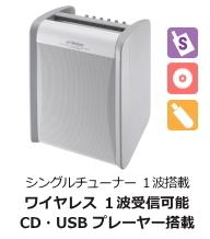 JVC 800MHz ワイヤレスアンプ シングル CD,USB付