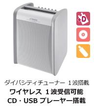 JVC 800MHz ワイヤレスアンプ ダイバシティ CD,USB付