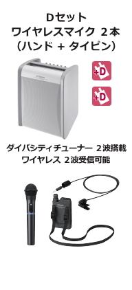 JVC ワイヤレスアンプ ダイバシティ Dセット