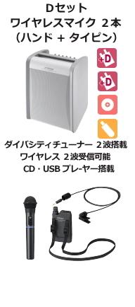 JVC ワイヤレスアンプ ダイバシティ CD,USB付 Dセット