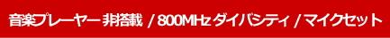 ワイヤレスアンプセット 音楽プレーヤー非搭載 800MHz ダイバシティ ワイヤレスマイクセット