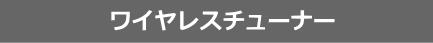800MHz ワイヤレスチューナー (シングル / ダイバシティ)