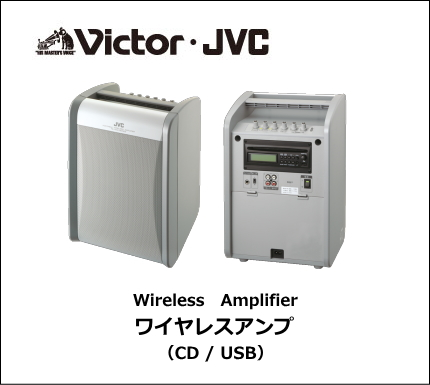 JVC KENWOOD ワイヤレスアンプ