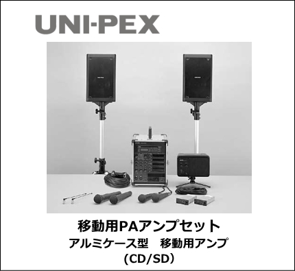 UNI-PEX キャリングアンプ
