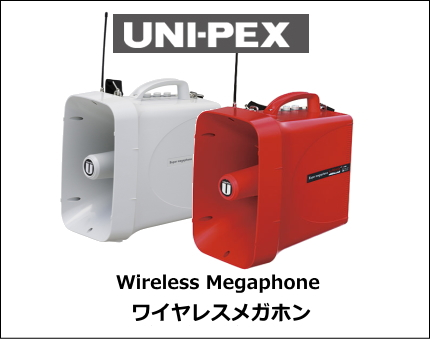 UNI-PEX ワイヤレススーパーメガホン