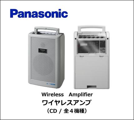 Panasonic ワイヤレスアンプ
