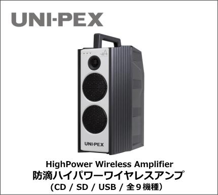 UNI-PEX 防滴ハイパワー ワイヤレスアンプ