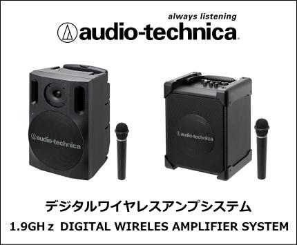 Audio-Technica ワイヤレススピーカー