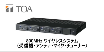 TOA 800MHz ワイヤレスシステム