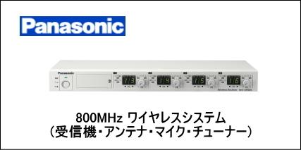 PANASONIC 800MHz ワイヤレスシステム
