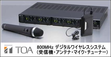 TOA 800MHz デジタルワイヤレスシステム