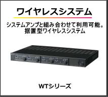 システムアンプと組み合わせて利用可能。据え置き型ワイヤレスシステム。