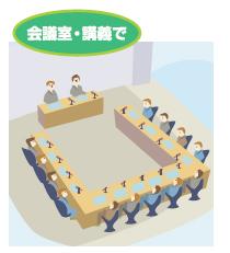 会議室・講義で